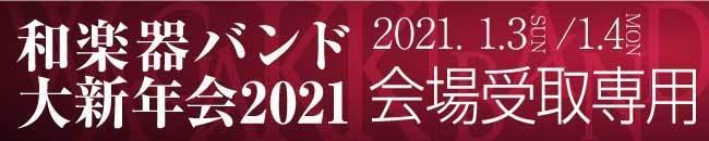 大新年会2021